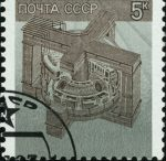 Postage Stamp (1987)             image of early Soviet tokamak.